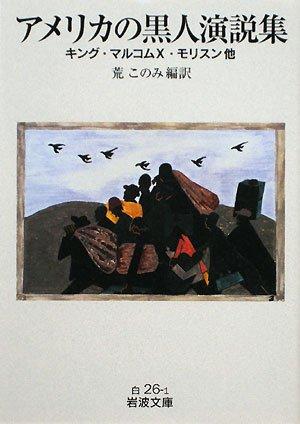アメリカの黒人演説集―キング・マルコムX・モリスン他 (岩波文庫)の詳細を見る