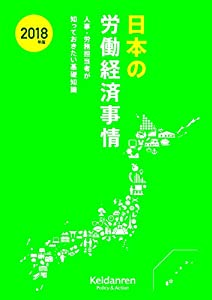 日本の労働経済事情―人事・労務担当者が知っておきたい基礎知識(2018年版)