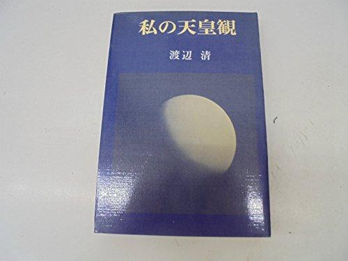 私の天皇観 (1981年)
