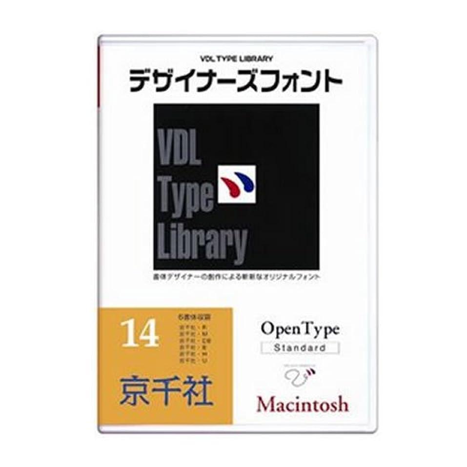 誤解させる旅行代理店症候群VDL Type Library デザイナーズフォント OpenType (Standard) Windows Vol.14 京千社