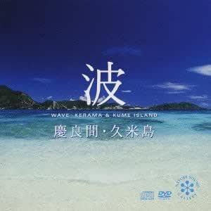 波~慶良間・久米島(DVD付)