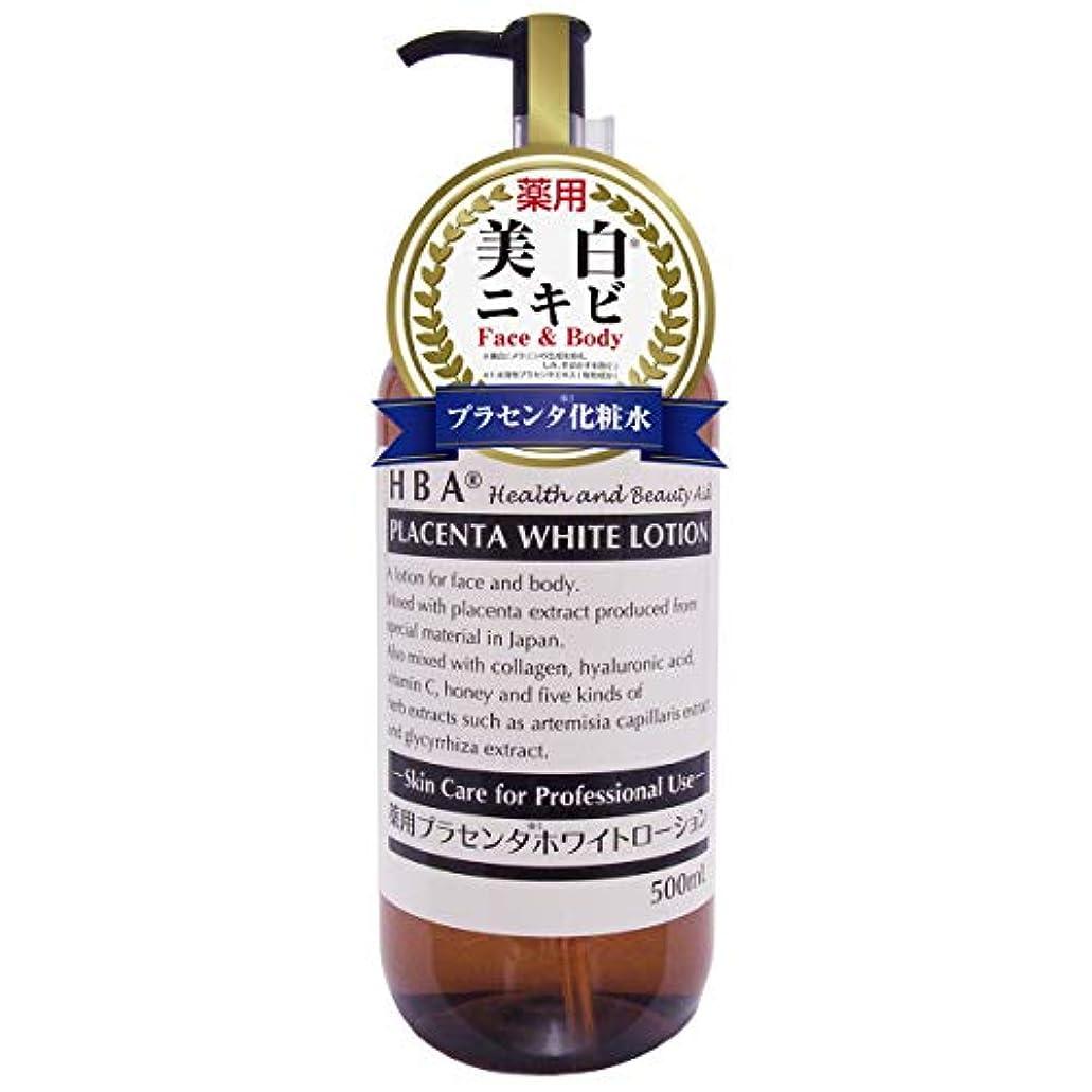 クレア放射性身元HBA 薬用プラセンタ ホワイトローション (500mL)