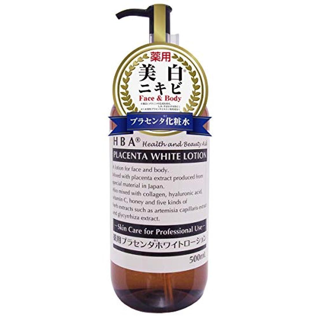 スリチンモイ遊具医学HBA 薬用プラセンタ ホワイトローション (500mL)