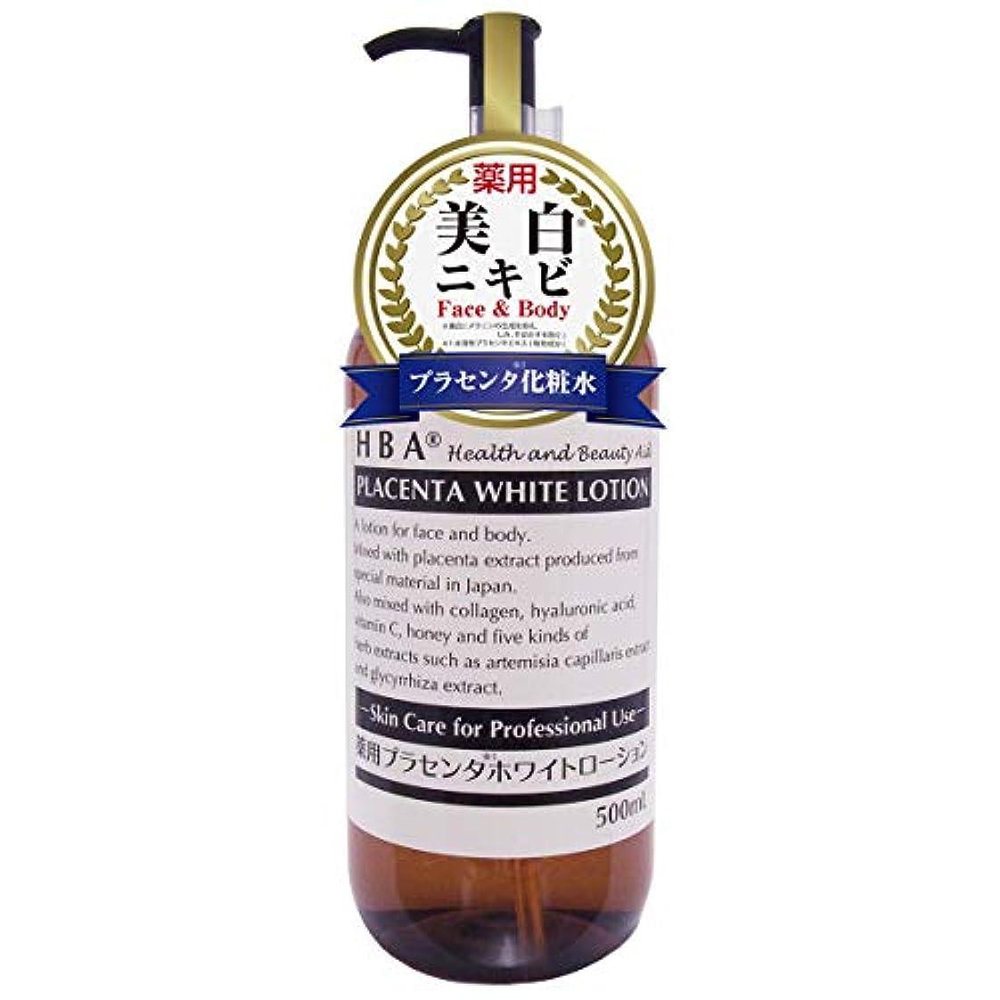 レガシー強調するヶ月目HBA 薬用プラセンタ ホワイトローション (500mL)