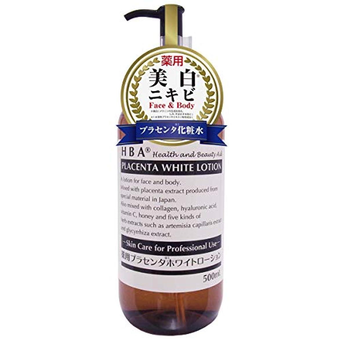 姿を消すホーンアノイHBA 薬用プラセンタ ホワイトローション (500mL)