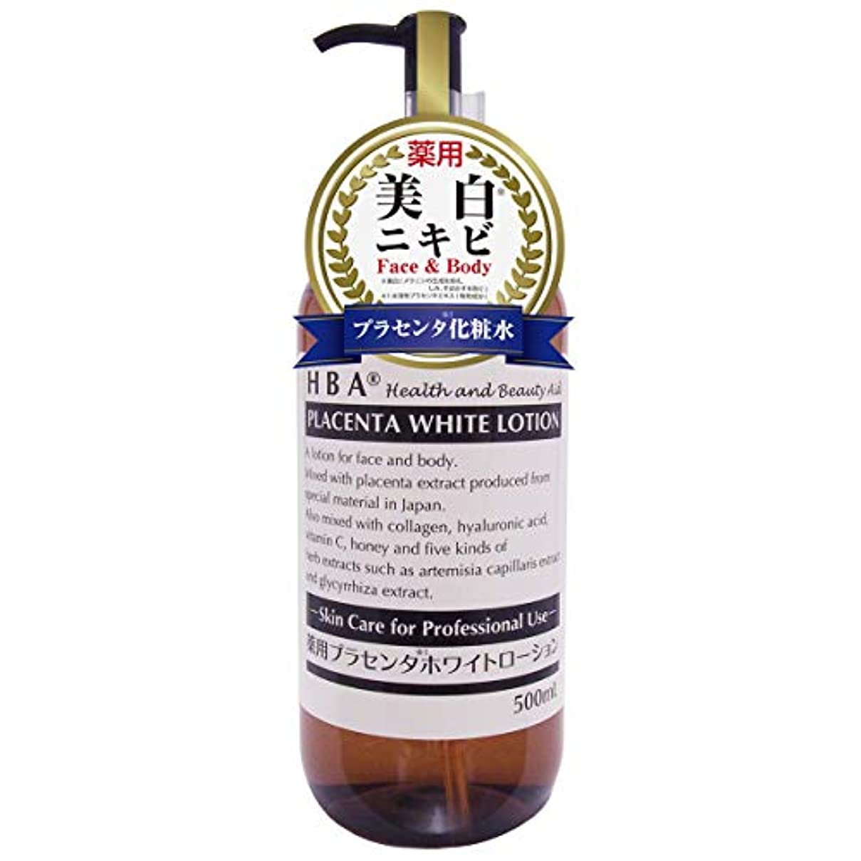 水陸両用ヒステリック寛容なHBA 薬用プラセンタ ホワイトローション (500mL)