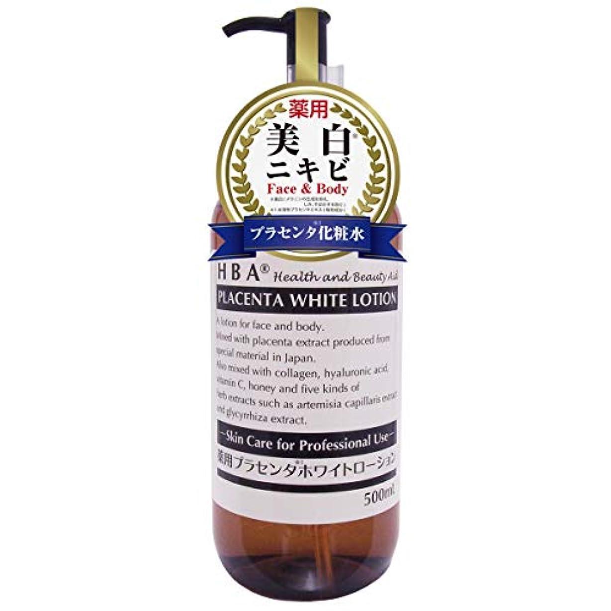 悪行行為祖母HBA 薬用プラセンタ ホワイトローション (500mL)