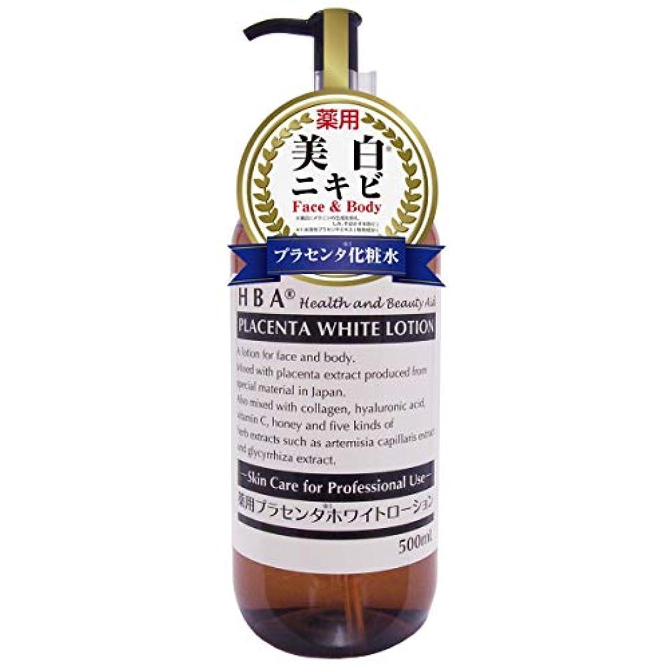 売り手遠足震えるHBA 薬用プラセンタ ホワイトローション (500mL)