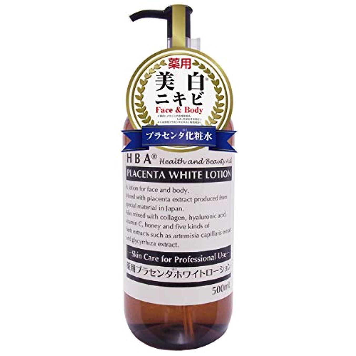 乱雑な親指ヘルパーHBA 薬用プラセンタ ホワイトローション (500mL)
