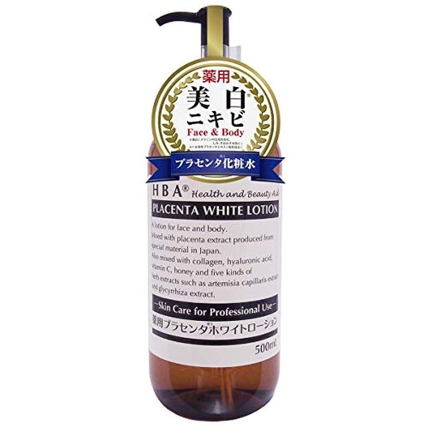 歴史的遷移極めてHBA 薬用プラセンタ ホワイトローション (500mL)