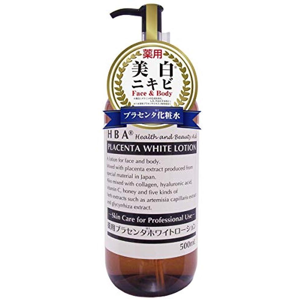 宇宙飛行士貝殻悪性HBA 薬用プラセンタ ホワイトローション (500mL)