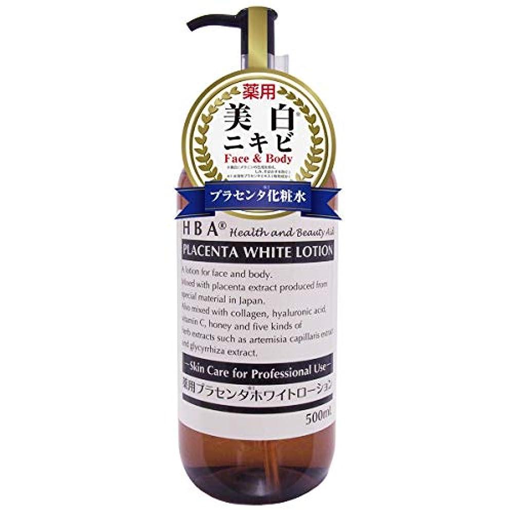 説明本能ご飯HBA 薬用プラセンタ ホワイトローション (500mL)