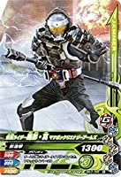 ガンバライジング/ベストマッチパック!3/BM3-086 仮面ライダー黒影・真 マツボックリエナジーアームズ N
