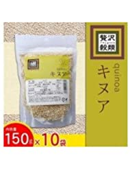 贅沢穀類 キヌア 150g×10袋
