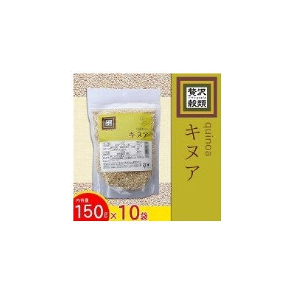 ターミナル慰め怪しい贅沢穀類 キヌア 150g×10袋