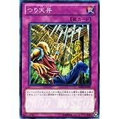 遊戯王カード 【つり天井】 BE02-JP197-N 《遊戯王ゼアル ビギナーズ・エディションVol.2》