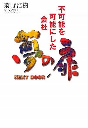 夢の扉〜NEXT DOOR〜 不可能を可能にした会社