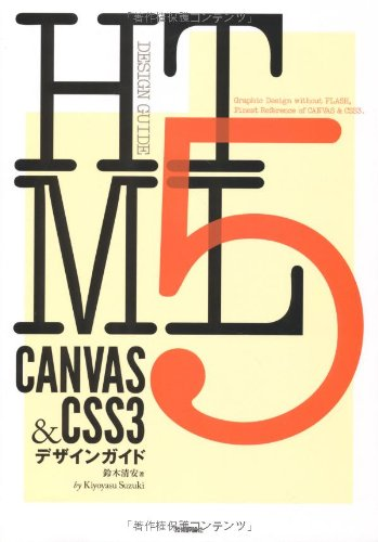 HTML5 CANVAS & CSS3 デザインガイド (DESIGN GUIDE)の詳細を見る