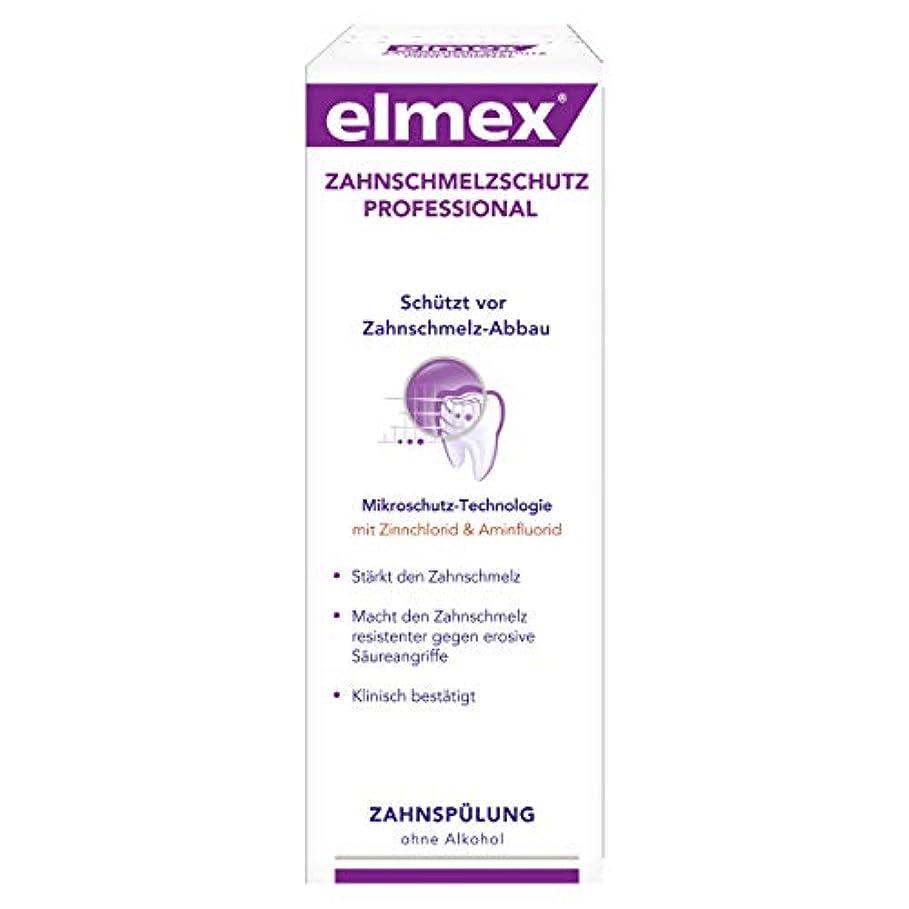 緊急アナリスト超高層ビル2本セット elmex エルメックス エナメル質保護 プロフェッショナル マウスウォッシュ 400ml 【並行輸入品】