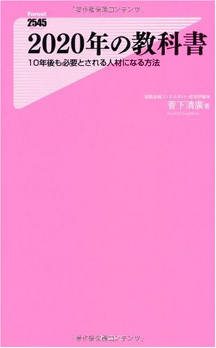 2020年の教科書(10年後も必要とされる人材になる方法) (フォレスト2545新書)の詳細を見る