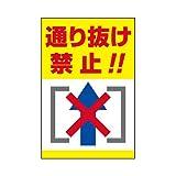 表示看板 「通り抜け禁止!!」 反射加工なし 縦型 小サイズ 30cm×45cm