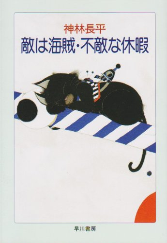 敵は海賊・不敵な休暇 (ハヤカワ文庫JA)の詳細を見る