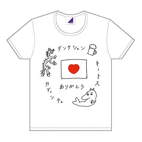 乃木坂46 生田絵梨花 2017 1月度 生誕記念Tシャツ ...