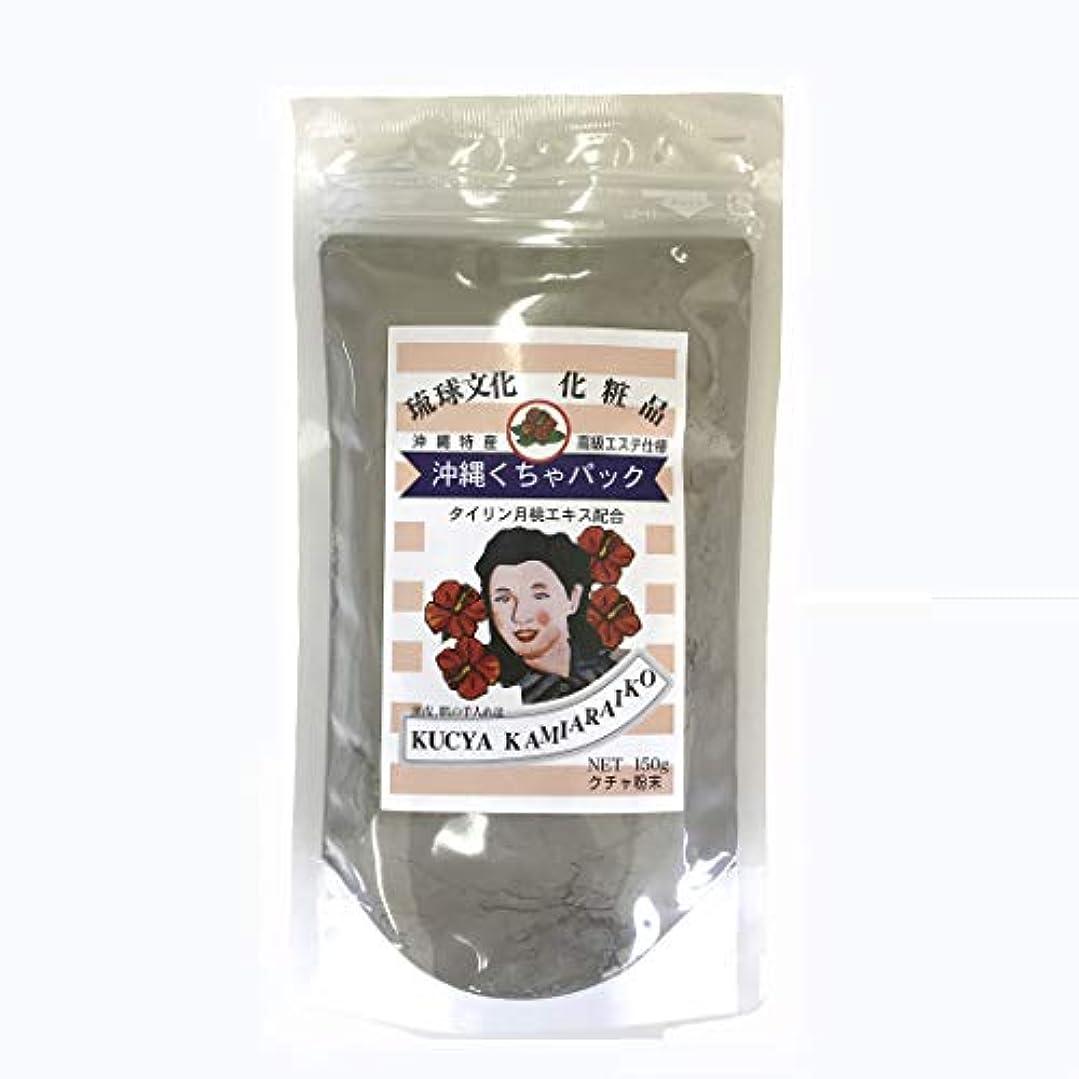 独裁接続された健康的沖縄くちゃパック 月桃エキス配合 沖縄文化 化粧品 高級エステ使用 (1個)