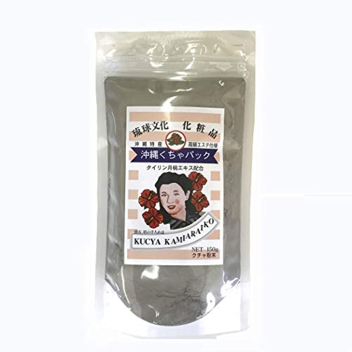 最大限国際識別する沖縄くちゃパック 月桃エキス配合 沖縄文化 化粧品 高級エステ使用 (2個)