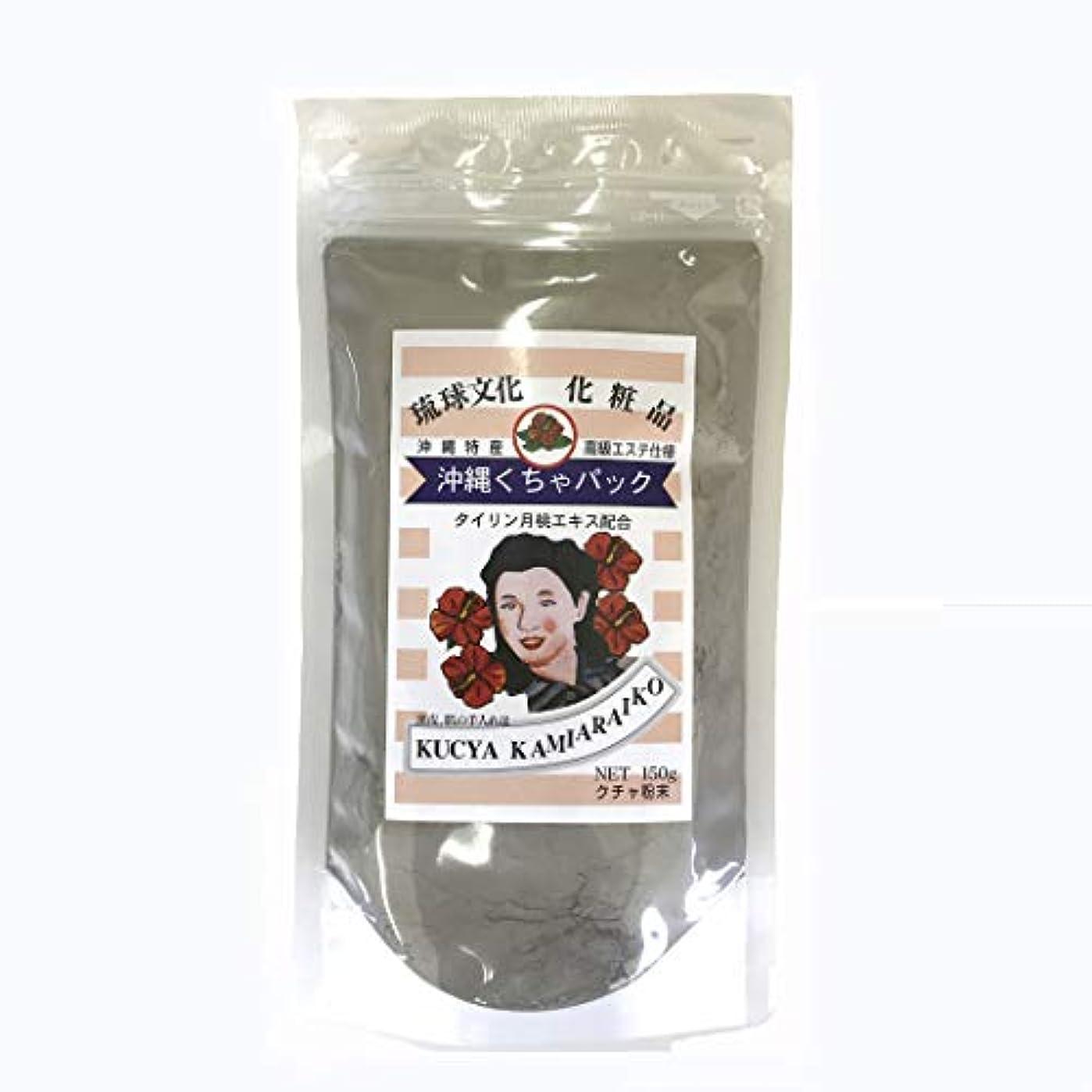 慢性的飢饉旅行代理店沖縄くちゃパック 月桃エキス配合 沖縄文化 化粧品 高級エステ使用 (1個)