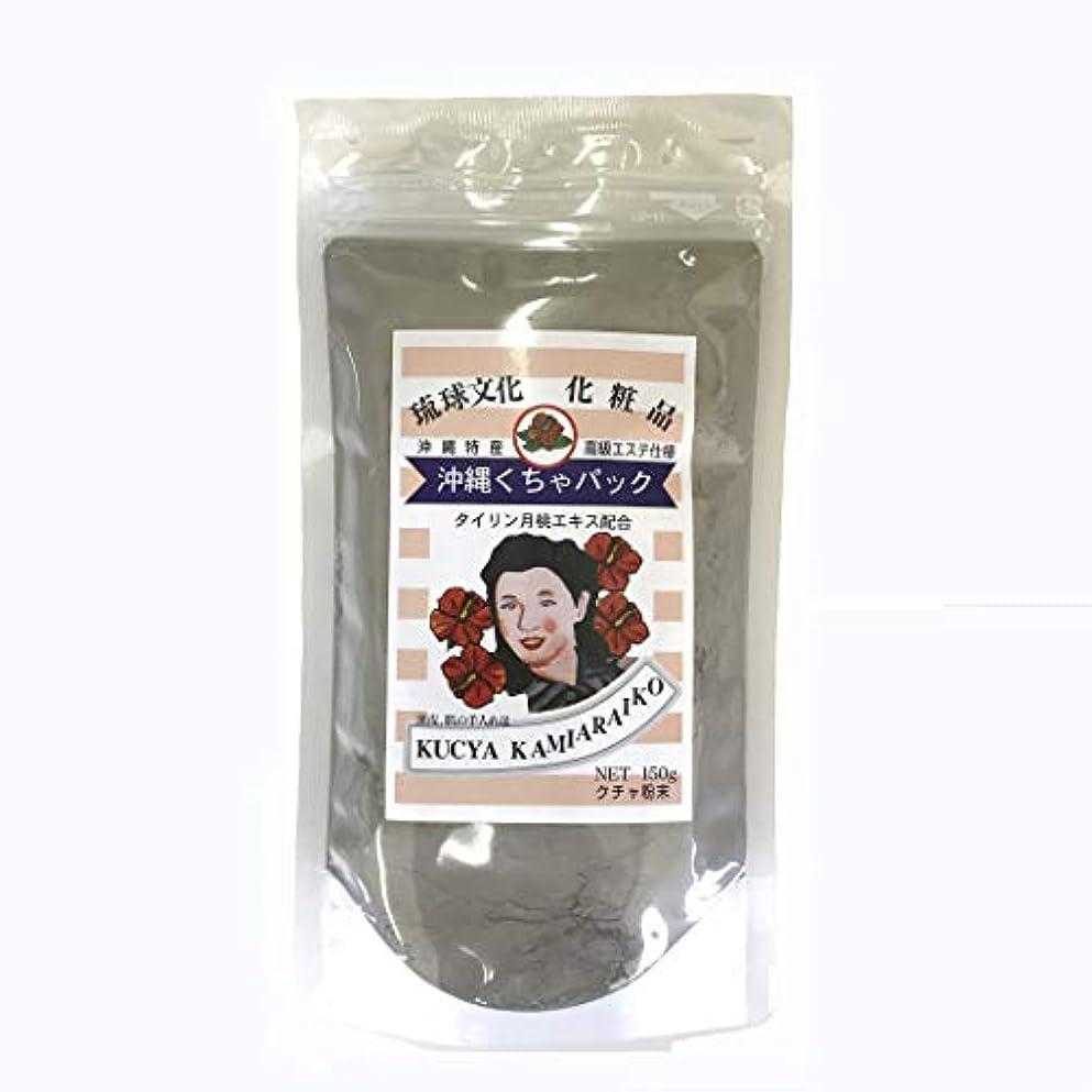 突き出すスライムローズ沖縄くちゃパック 月桃エキス配合 沖縄文化 化粧品 高級エステ使用 (1個)