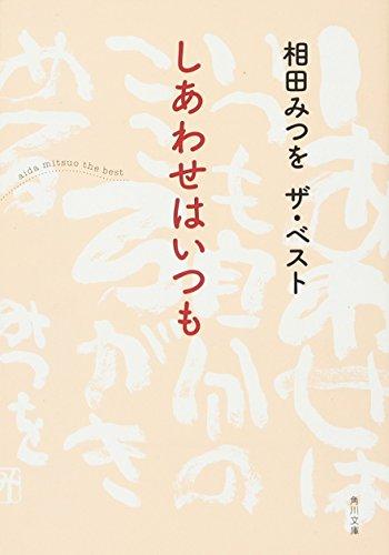 相田みつを ザ・ベスト  しあわせはいつも (角川文庫)の詳細を見る