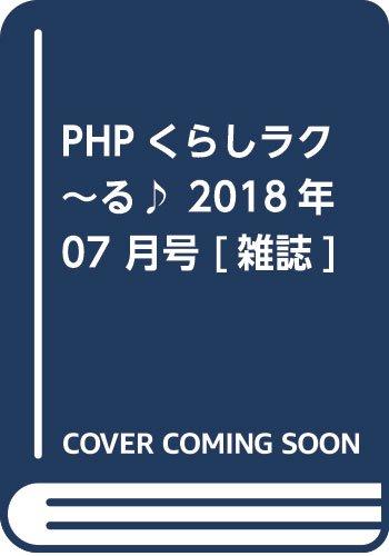 PHPくらしラク~る♪ 2018年 07 月号 [雑誌]