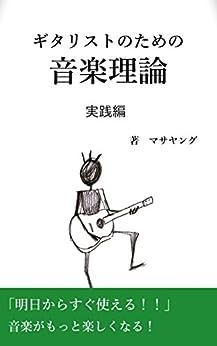 [マサヤング]の明日から使えるギタリストのための音楽理論 実践編