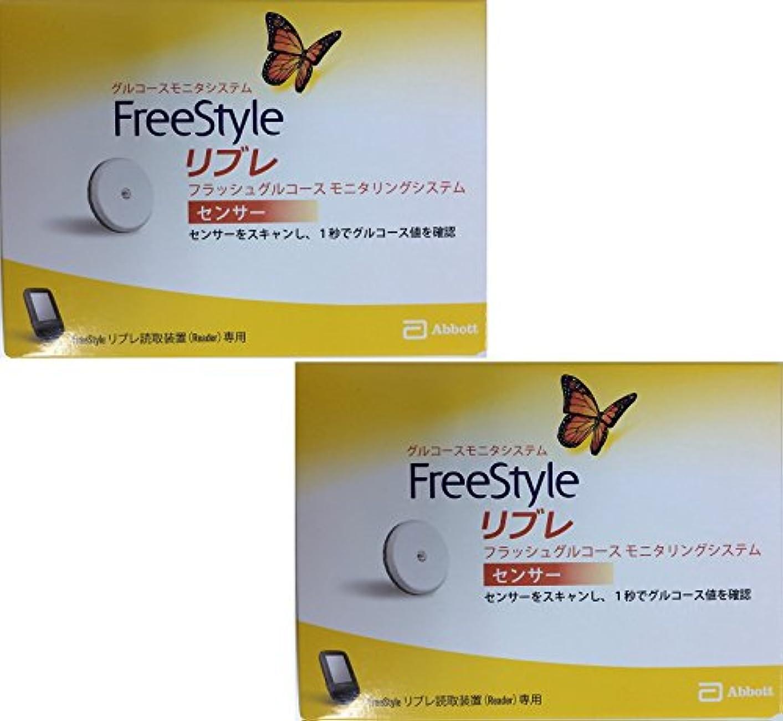 意欲注目すべき父方のフリースタイルリブレセンサー2個セット FreeStyleLibre