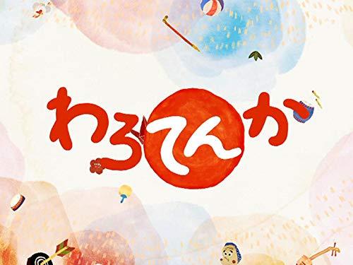 松たか子「明日はどこから」は連続テレビ小説『わろてんか』主題歌♪意味深な歌詞の内容を紐解く!!の画像