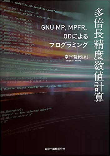 [画像:多倍長精度数値計算:GNU MP,MPFR,QDによるプログラミング]