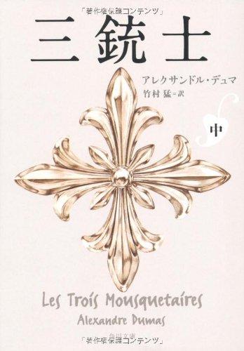 三銃士 中 (角川文庫)