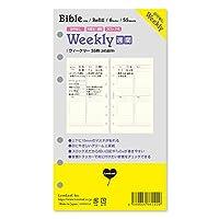 ラブリーフ システム手帳 リフィル バイブル ウィークリー 日付なし 見開き1週間ブロック式 習慣トラッカー 55枚 6穴 SDBB003