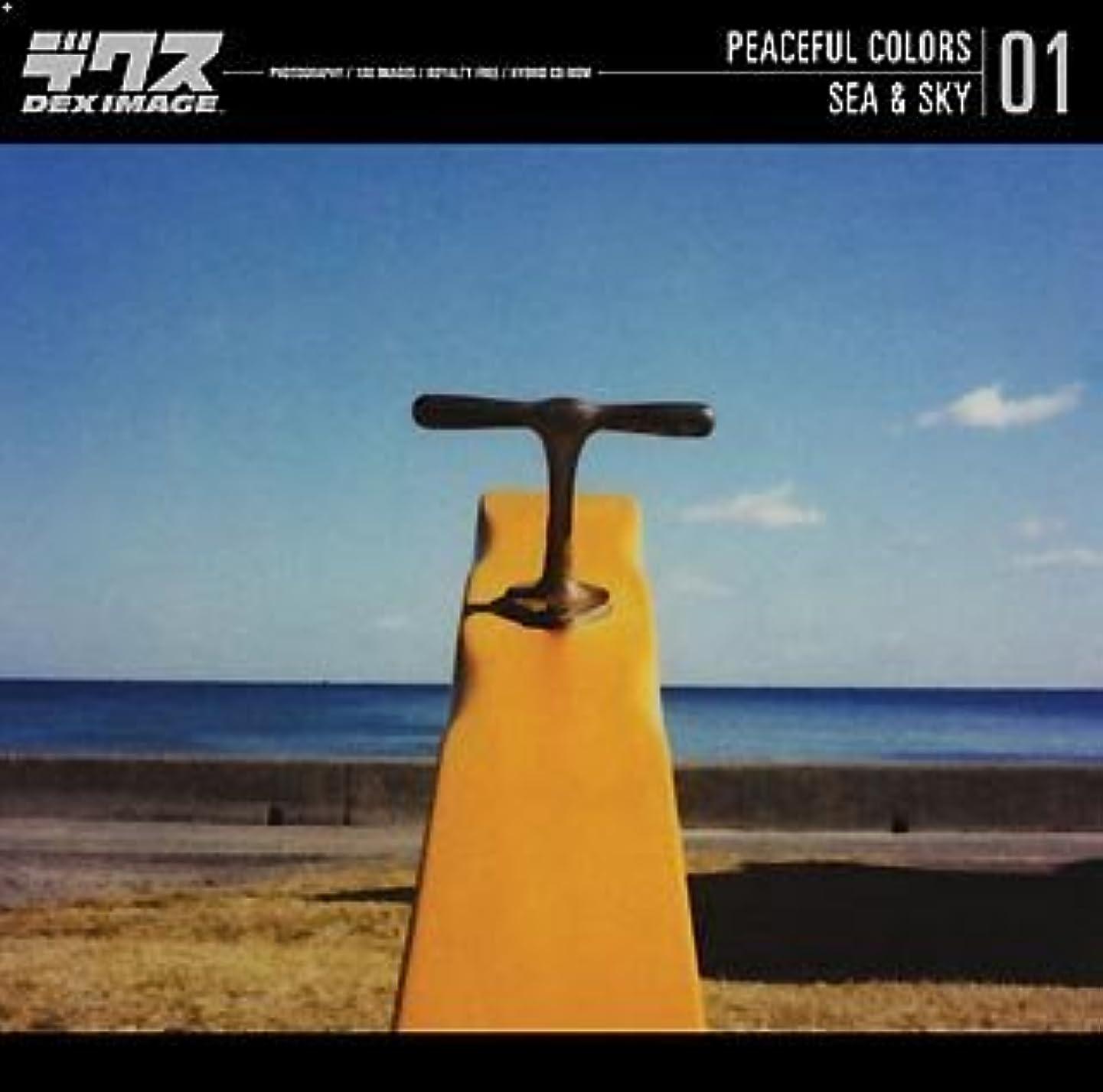 サイトライン生きている鉄道Peaceful Colors Vol.1 Sea & Sky