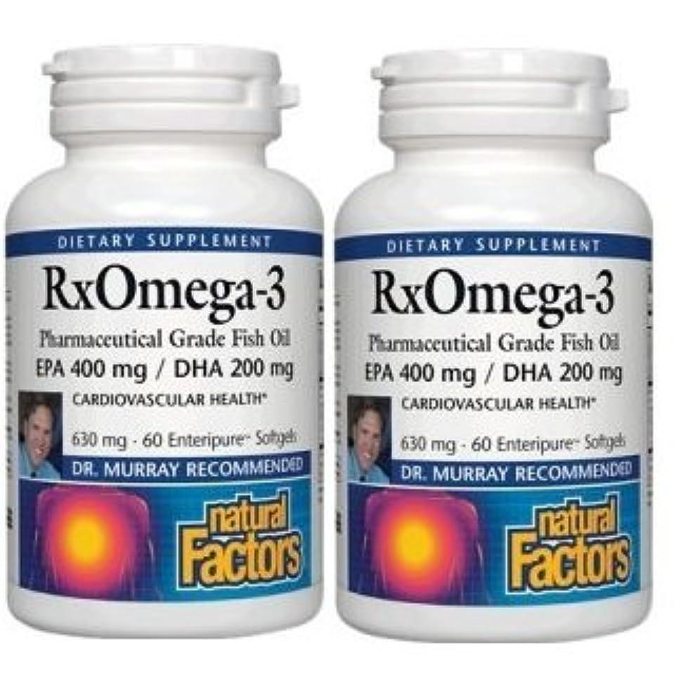 こんにちはテラス自治【2本セット】【海外直送品】Natural Factors - RxOmega-3 Factors EPA 400 mg/DHA 200 mg - 60ソフトジェル
