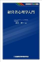 経営者心理学入門 (KINZAIバリュー叢書)
