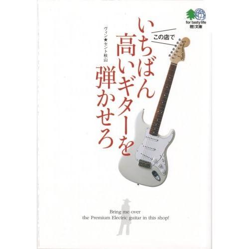 いちばん高いギターを弾かせろ (エイ文庫 179)