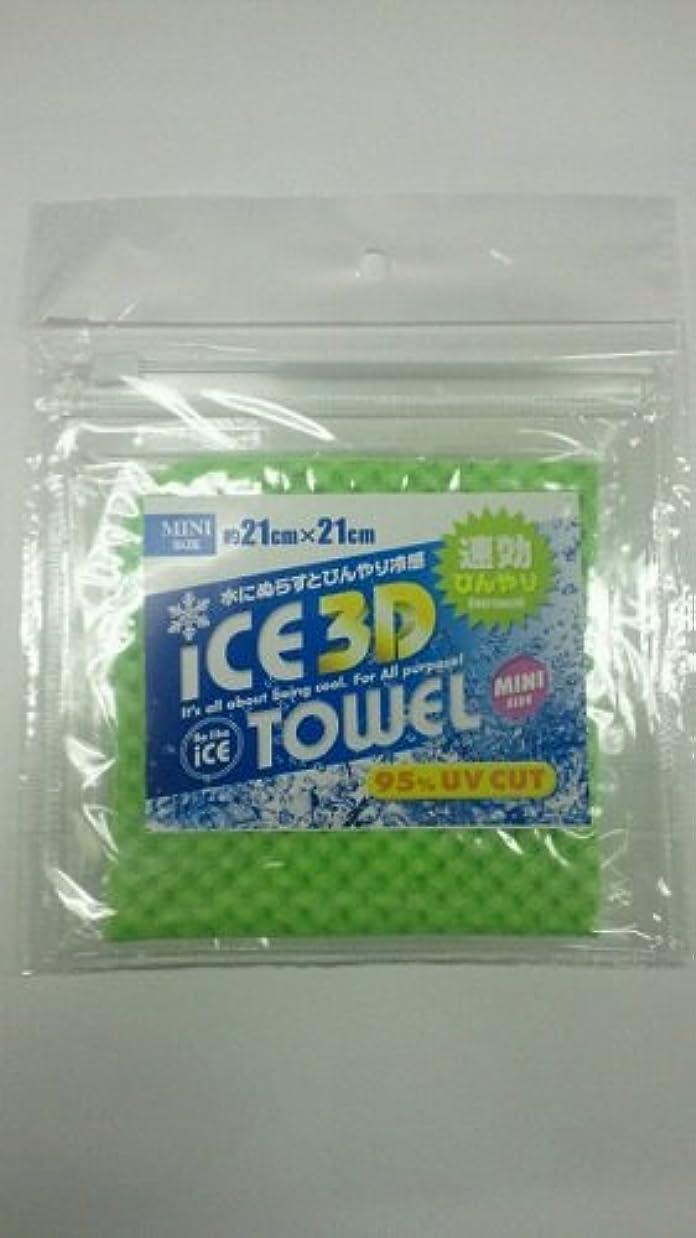寛解通信網行うアイス3Dタオル S グリーン