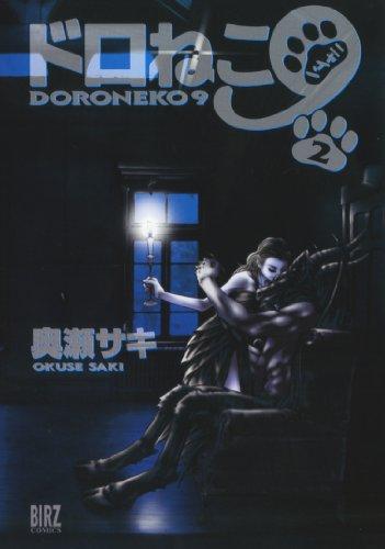 ドロねこ9 2 (バーズコミックス)の詳細を見る