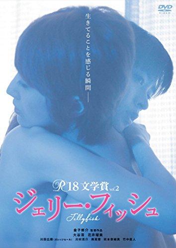 R-18文学賞 vol.2 ジェリー・フィッシ・・・