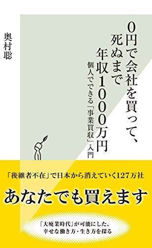 0円で会社を買って、死ぬまで年収1000万円~個人でできる「事業買収」入門~ (光文社新書)