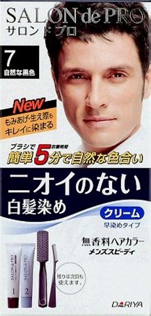 統計任意海里サロンドプロ無香料ヘアカラーメンズスピーディ(白髪用) 7自然な黒色 × 3個セット