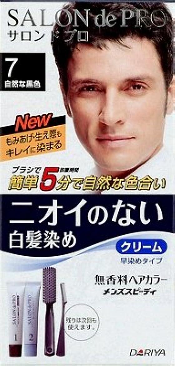 【毛染め】ダリヤ サロンドプロ 無香料ヘアカラー メンズスピーディ (自然な黒色)×27点セット (4904651179084)