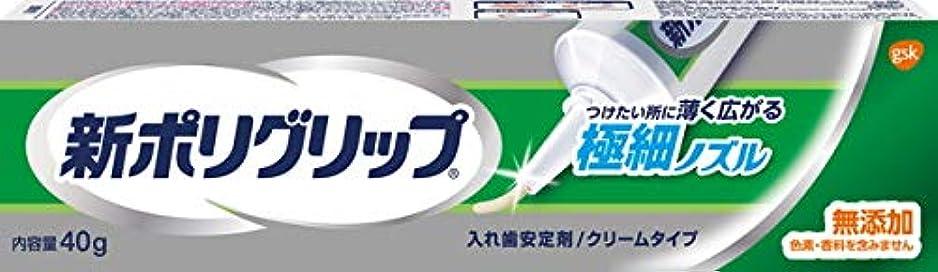 横に受け入れた媒染剤部分?総入れ歯安定剤 新ポリグリップ極細ノズル 無添加 40g